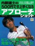 内藤雄士の500円で必ず上手くなるアプローチショット-電子書籍