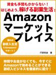 資金も手間もかからない! はじめよう、稼げる副業生活! Amazonマーケットプレイス-電子書籍