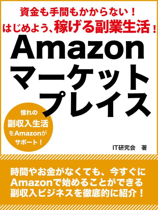 資金も手間もかからない! はじめよう、稼げる副業生活! Amazonマーケットプレイス拡大写真
