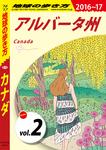 地球の歩き方 B16 カナダ 2016-2017 【分冊】 2 アルバータ州-電子書籍
