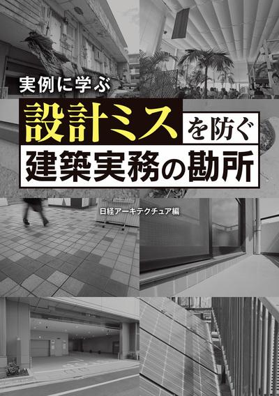 設計ミスを防ぐ建築実務の勘所-電子書籍