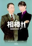 相棒 season7 下-電子書籍