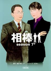 相棒 season7 下