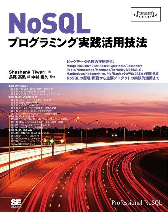 NoSQLプログラミング実践活用技法拡大写真