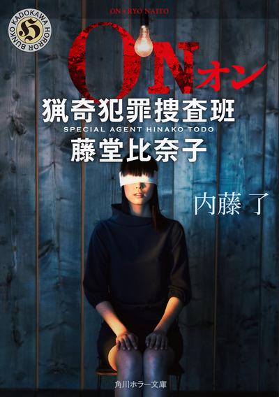 ON 猟奇犯罪捜査班・藤堂比奈子-電子書籍