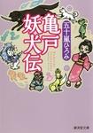 亀戸妖犬伝-電子書籍