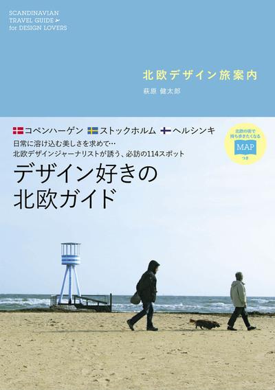 北欧デザイン 旅案内-電子書籍