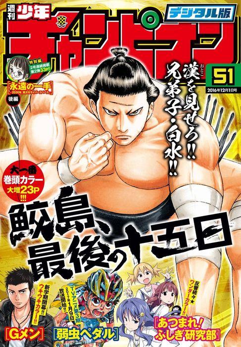 週刊少年チャンピオン2016年51号拡大写真