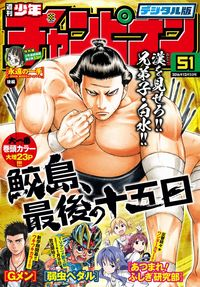 週刊少年チャンピオン2016年51号-電子書籍