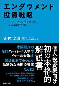 エンダウメント投資戦略―ハーバードやイェールが実践する最強の資産運用法-電子書籍