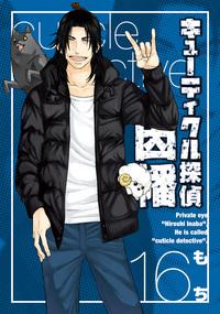 キューティクル探偵因幡 16巻-電子書籍
