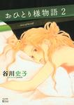 おひとり様物語(2)-電子書籍