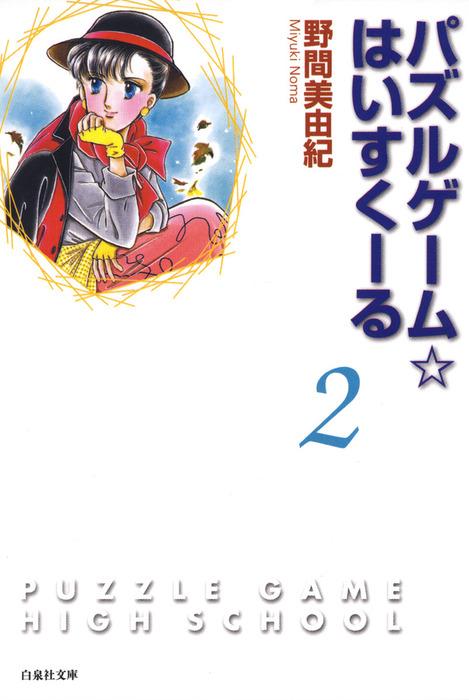 パズルゲーム☆はいすくーる 2巻 ...