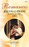 恋はスキャンダルから-電子書籍