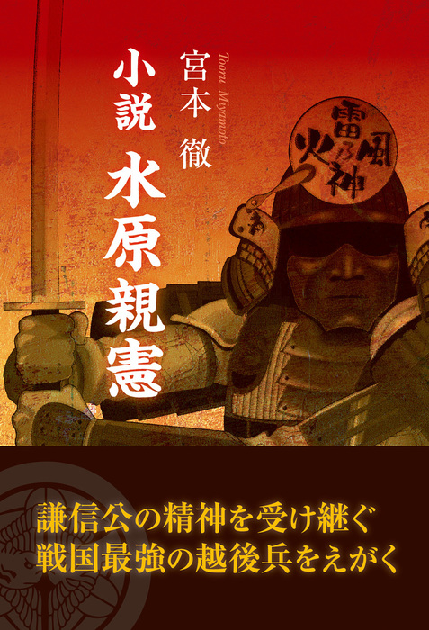 小説 水原親憲-電子書籍-拡大画像