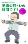 岩村圭南ブログ集13 英語の筋トレの時間です! 作文編41~60週-電子書籍