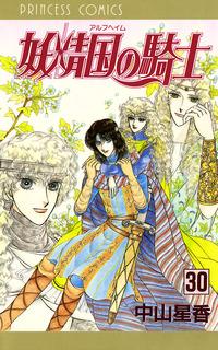 妖精国の騎士(アルフヘイムの騎士) 30
