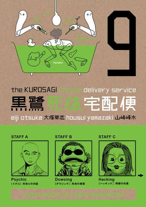 Kurosagi Corpse Delivery Service Volume 9拡大写真