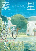 星の案内人(芳文社コミックス)