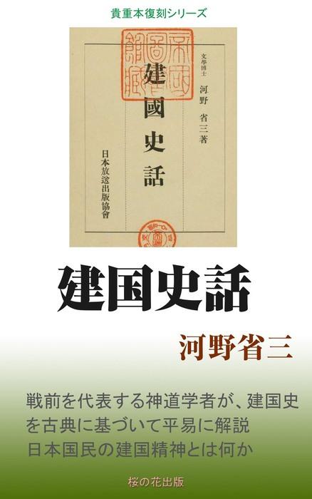 建国史話-電子書籍-拡大画像