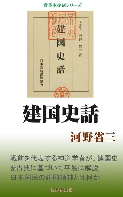 建国史話-電子書籍