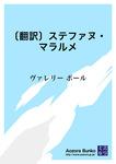 〔翻訳〕ステファヌ・マラルメ-電子書籍