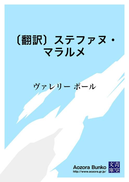 〔翻訳〕ステファヌ・マラルメ拡大写真