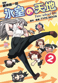 氷室の天地 Fate/school life: 2-電子書籍