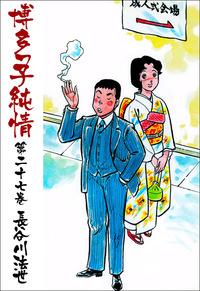 博多っ子純情27-電子書籍