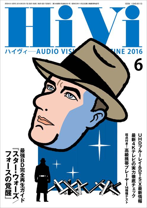 HiVi (ハイヴィ) 2016年 6月号拡大写真