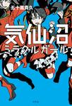 気仙沼ミラクルガール-電子書籍