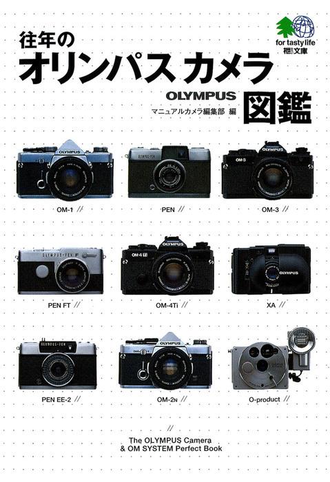 往年のオリンパスカメラ図鑑拡大写真