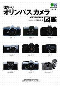 往年のオリンパスカメラ図鑑-電子書籍