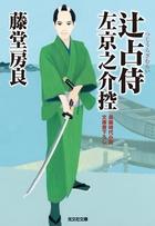 辻占侍(光文社文庫)