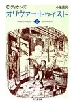 オリヴァー・トゥイスト(上)-電子書籍