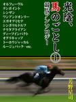 光陰、馬のごとし  1-電子書籍