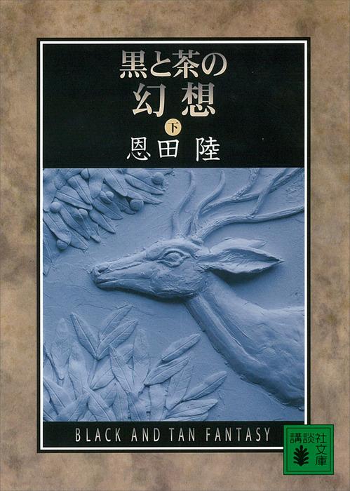黒と茶の幻想(下)-電子書籍-拡大画像
