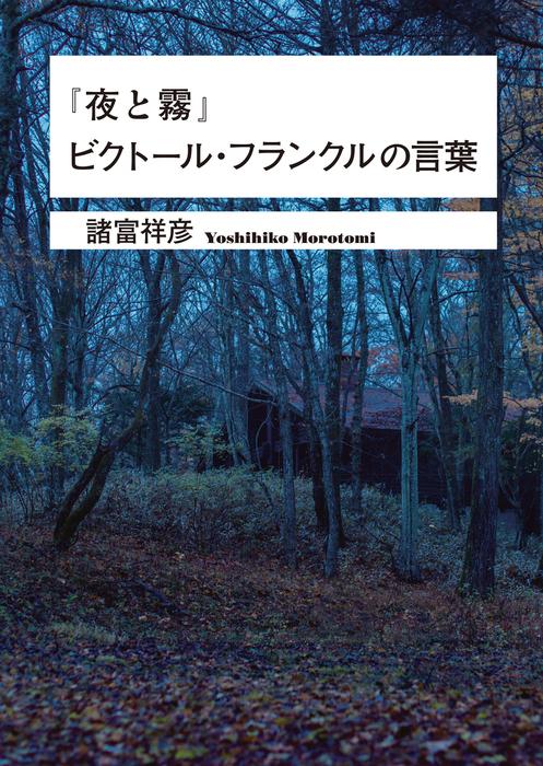 『夜と霧』ビクトール・フランクルの言葉-電子書籍-拡大画像