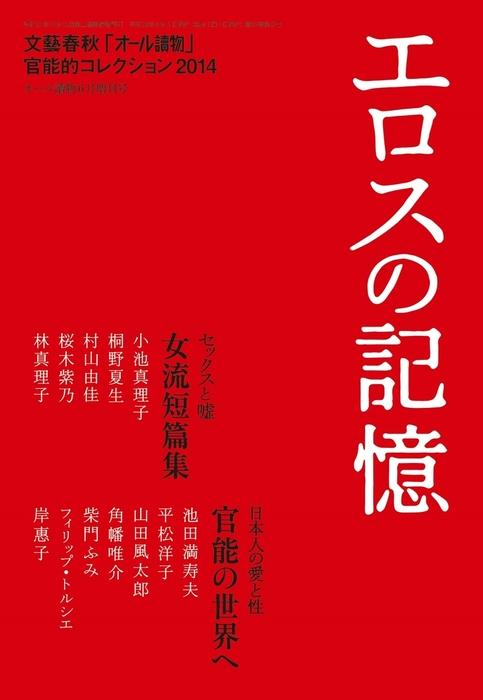 エロスの記憶 文藝春秋「オール讀物」官能的コレクション2014拡大写真