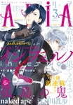 ARIA 2016年3月号[2016年1月28日発売]-電子書籍