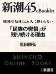 韓国の「反日」は永久に終わらない 「民族の鬱憤」が残り続ける理由-電子書籍