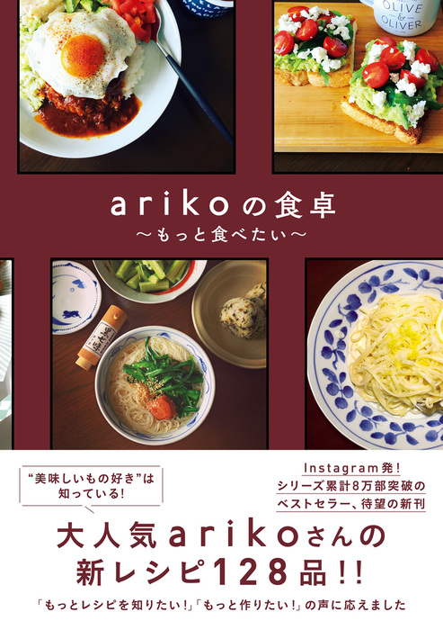 arikoの食卓 - もっと食べたい -拡大写真
