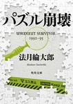 パズル崩壊 WHODUNIT SURVIVAL 1992‐95-電子書籍