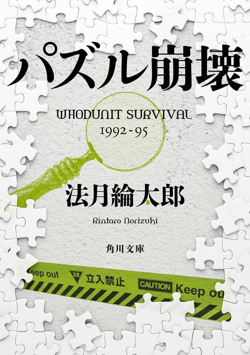 パズル崩壊 WHODUNIT SURVIVAL 1992‐95拡大写真
