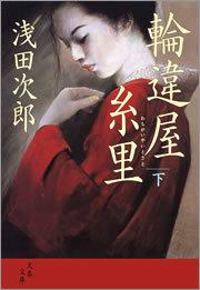輪違屋糸里(下)-電子書籍-拡大画像