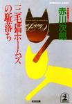 三毛猫ホームズの駈落ち-電子書籍