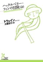 「ハックルベリー・フィンの冒険(光文社古典新訳文庫)」シリーズ