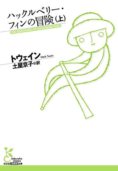 ハックルベリー・フィンの冒険(上)-電子書籍
