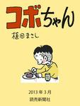 コボちゃん 2013年3月-電子書籍