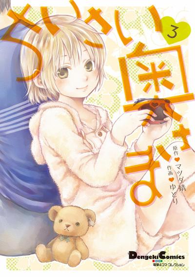 電撃4コマ コレクション ちいさい奥さま(3)-電子書籍